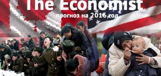 Самые смелые мировые прогнозы на 2016 год