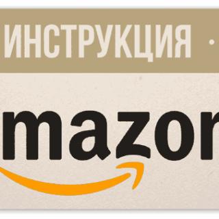 Патент от Амазон