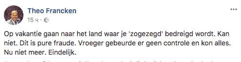Франкен о мошенниках в Бельгии