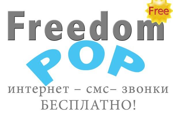 1410270128_besplatnyy-operator-v-belgii