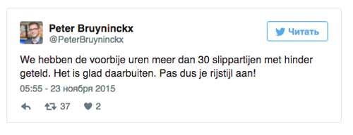 Твиттер пресс-секретаря фламандского Дорожного центра.