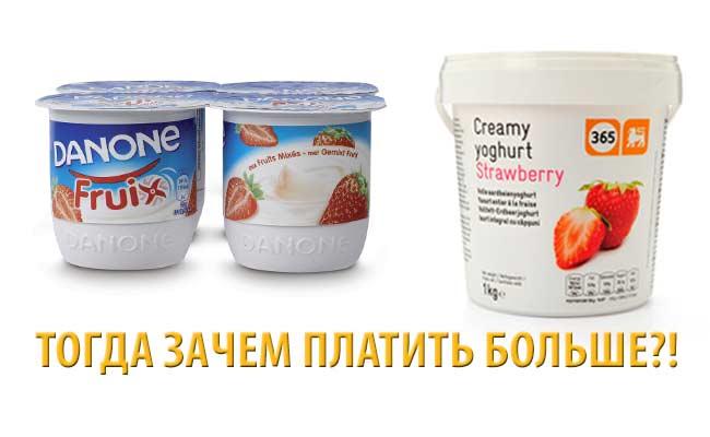 Дешевые марки йогуртов ничем не уступают Danone
