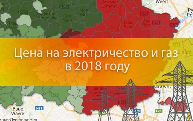 Карта. Узнай как изменится цена на электричество и газ во Фландрии