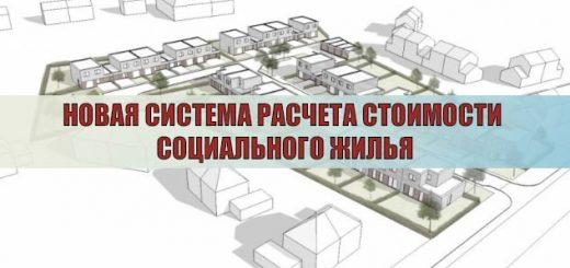 Новая система расчета стоимости социального жилья