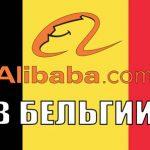 Алибаба в Бельгии