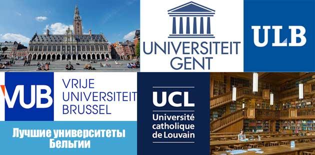 Обучение в Бельгии: лучшие университеты страны