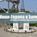 Достопримечательности Бельгии: парк Мини-Европа