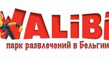 Валиби – парк развлечений для всей семьи